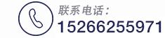 业务联xi电话